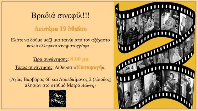 ταινια-19.05.2014