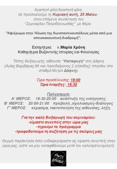 seminario_25.05.2014