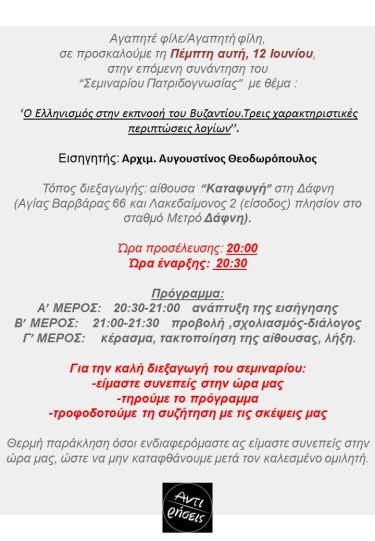 seminario-12.06.2014
