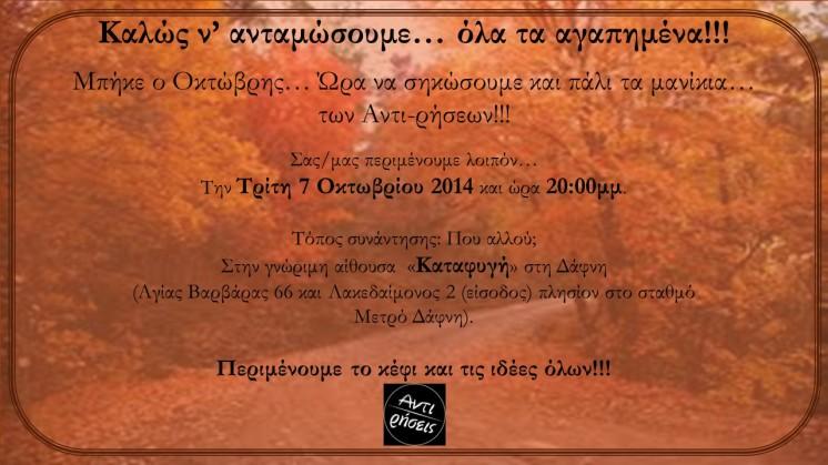ανακοινωση εναρξης οκτ 2014