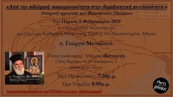 pGeorgiosMetallinos_05022015