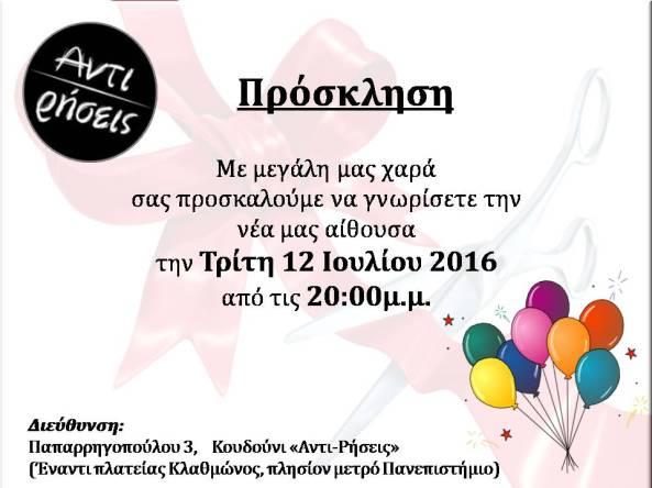 Open_Τρίτη_12-7-2016