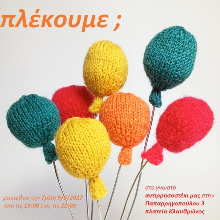 Knitted-Balloons-w